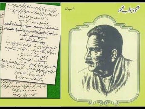 Shikwa of Iqbal-Complete Audio, Urdu Text & Urdu Explanations