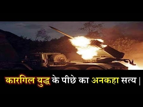Truth Behind Kargil War Must Watch Exposed By Rajiv Dixit
