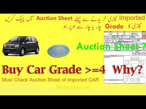 Must Buy/Import Car with Grade 4 or Above in Auction Sheet | What is Auction Sheet in Urdu-Hindi