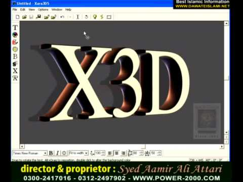 Xara 3D in Urdu Training  05.mov