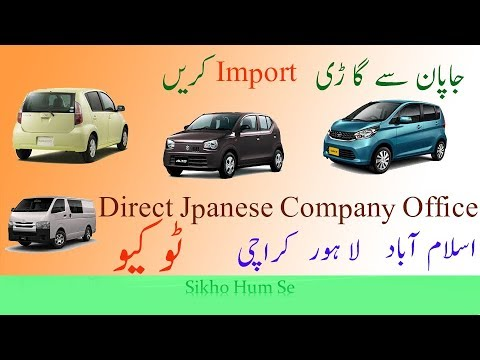 Japanese Car import/Buy through Japan company branches in Pakistan | sikho hum se